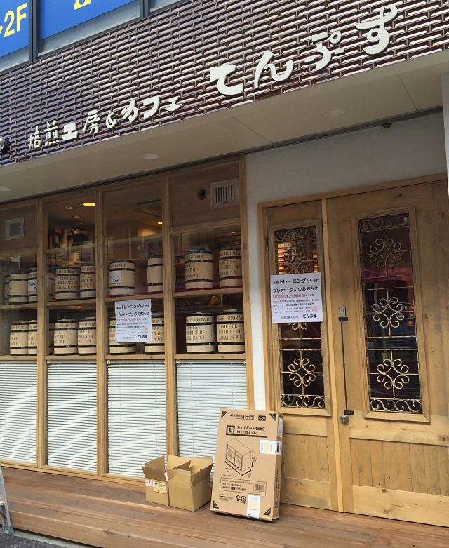 カフェてんぷす入口