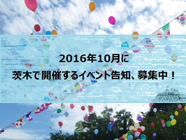 2016年10月開催イベント募集