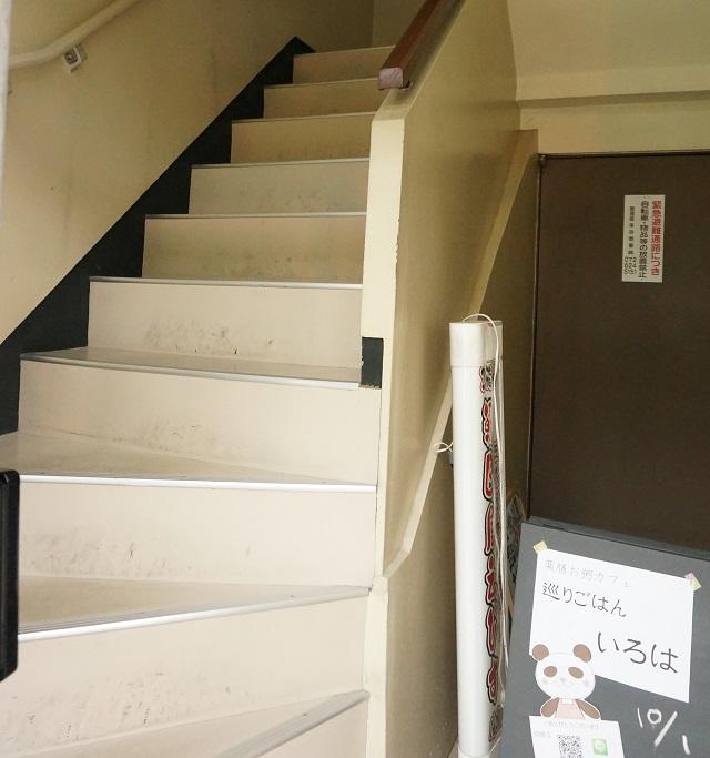 巡りごはんいろは入口階段