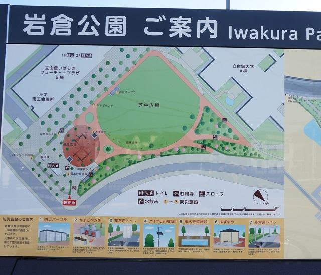 立命岩倉公園防災公園マップ