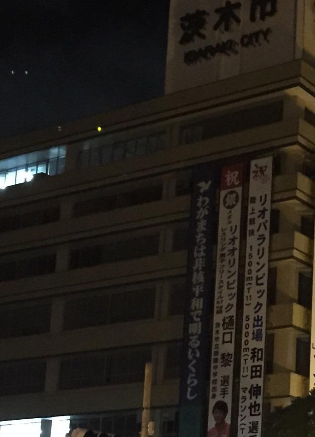 茨木市役所オリンピック選手の幕