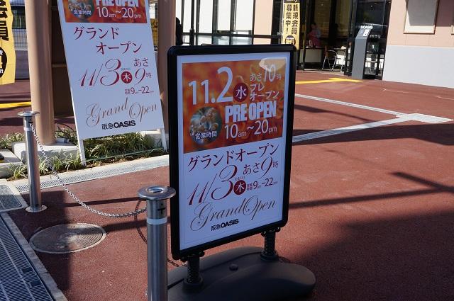 阪急オアシス茨木大手町店オープンのお知らせ看板