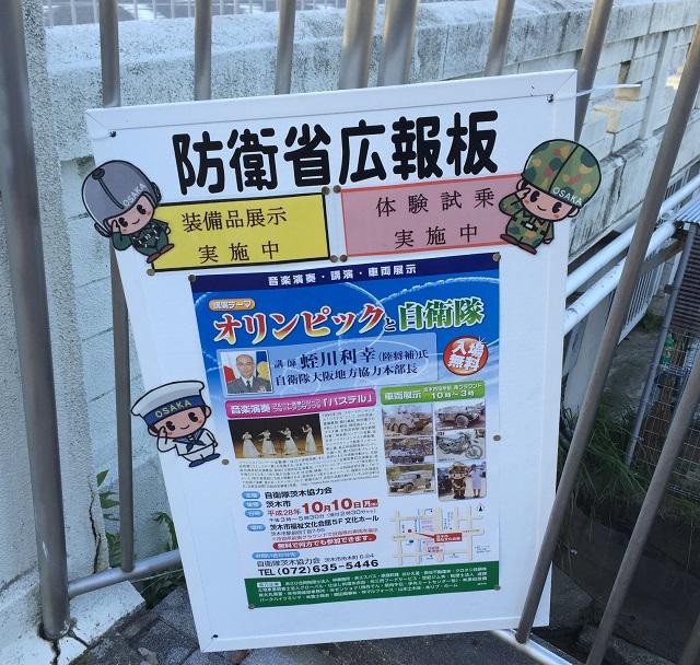 自衛隊車両展示のポスター