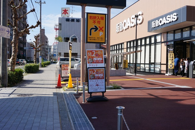 阪急オアシス茨木大手町店右折入場不可の看板