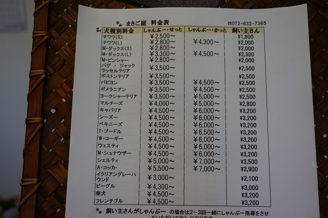 犬のお風呂屋さんまさご屋の料金表