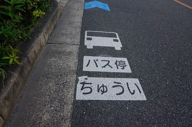 バス停注意のイラスト