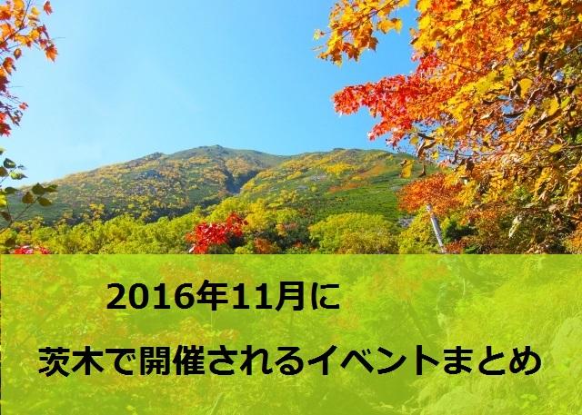 2016年11月に茨木で開催されるイベントまとめバナー
