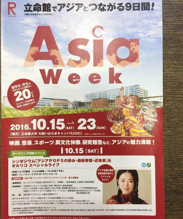 アジアウィーク表紙
