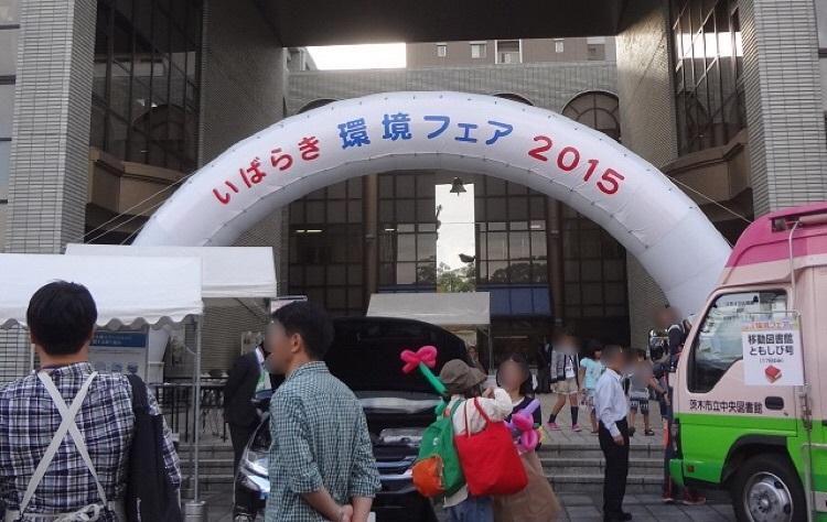 茨木市環境フェアの様子