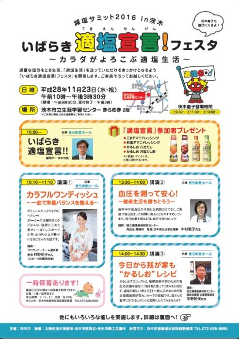 茨木適塩サミット2
