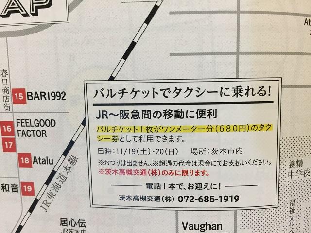 バルフェスタ茨木タクシーチケットもIMG_4785