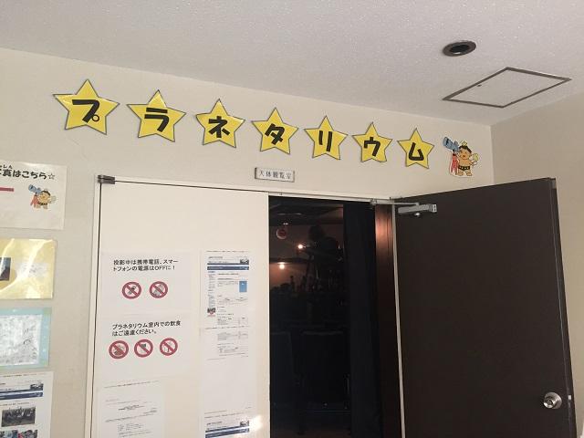 プラネタリウム天体観覧室入口IMG_4557