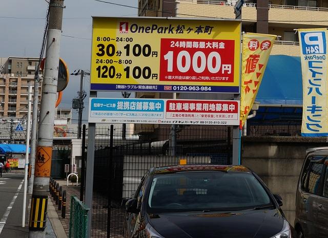 onePark松ケ本駐車場料金DSC00628