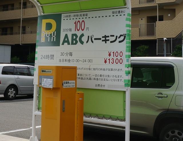 ABCパーキング料金DSC00633