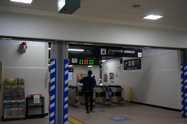 JR茨木京都側の改札DSC0189411月11日