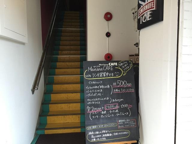 マリアナカフェ入口階段IMG_5046