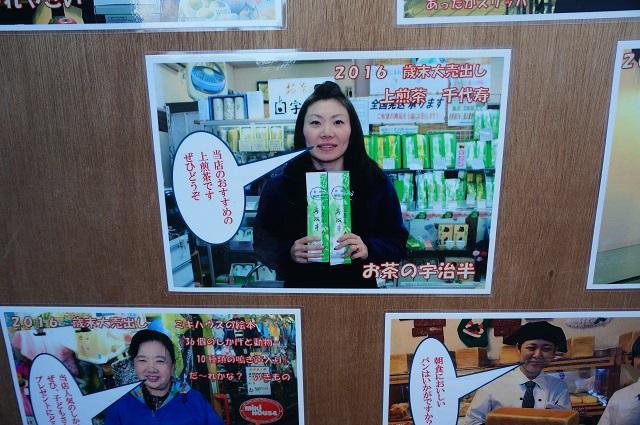 阪急本通商店街賞宇治半さんDSC02897
