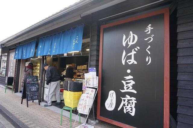 伏見屋外観DSC02194