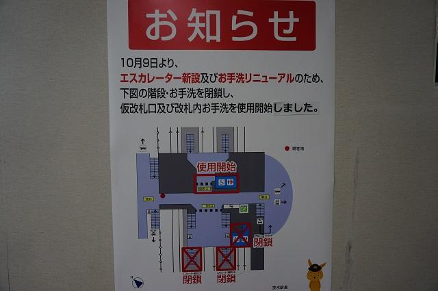 JR茨木駅構内リニューアルの案内表示DSC0187111月11日