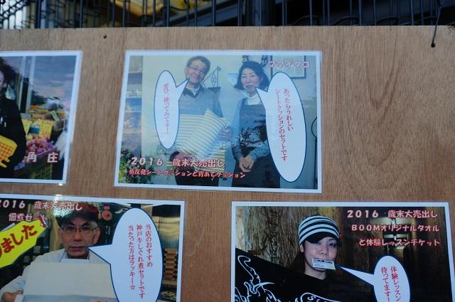 阪急本通り商店街賞ママイクコさんDSC02900