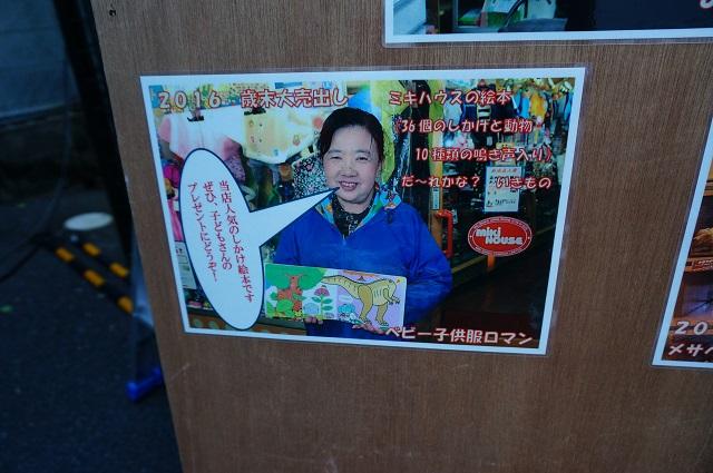 阪急本通り商店街賞ロマンさんDSC02895
