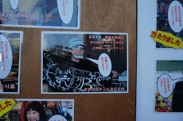阪急本通り商店街賞BOOMさんDSC02899