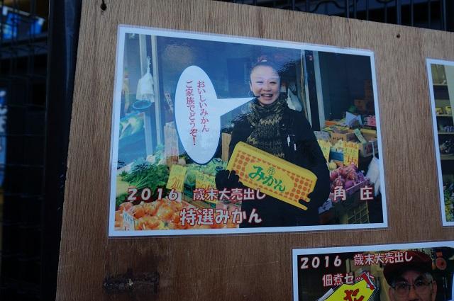 阪急本通商店街賞・角庄さんDSC02903