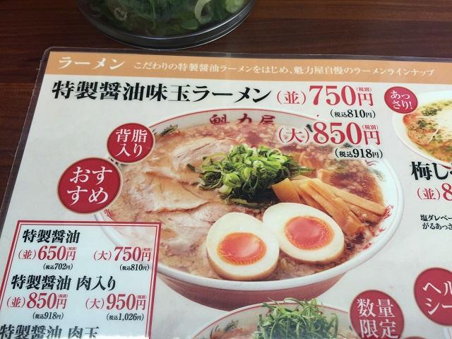 魁力屋特製醤油味玉ラーメンIMG_5318