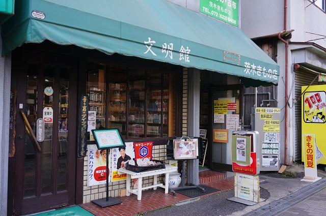 文明館の店のおもてDSC03069