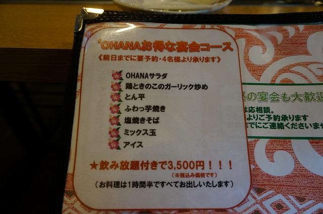 OHANAの宴会メニュ0DSC03382
