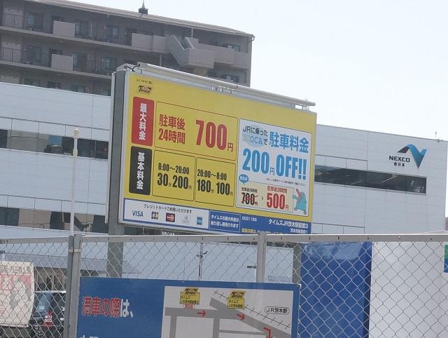 タイムズJR茨木駅前第3駐車場料金DSC01655