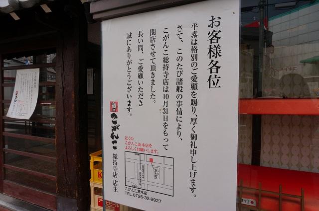 総持寺のこがんこ閉店のお知らせ
