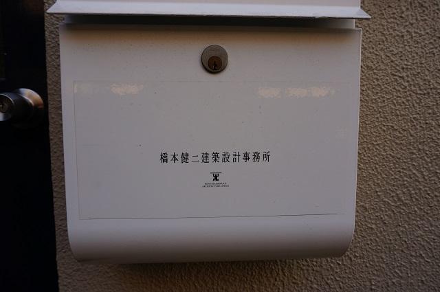 橋本健二建築設計事務所ポストDSC03773