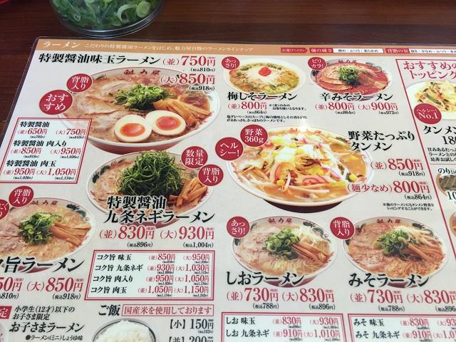 魁力屋メニューIMG_5317