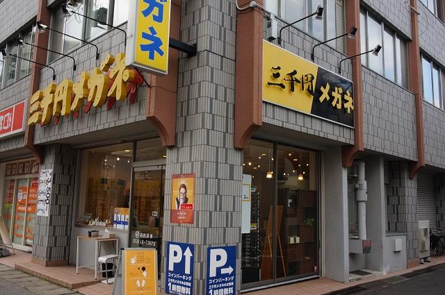 中央通り三千円メガネの角DSC02239
