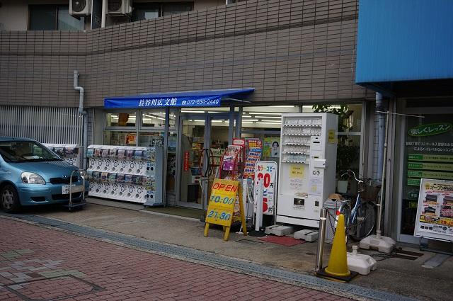 総持寺長谷川広文館DSC03415