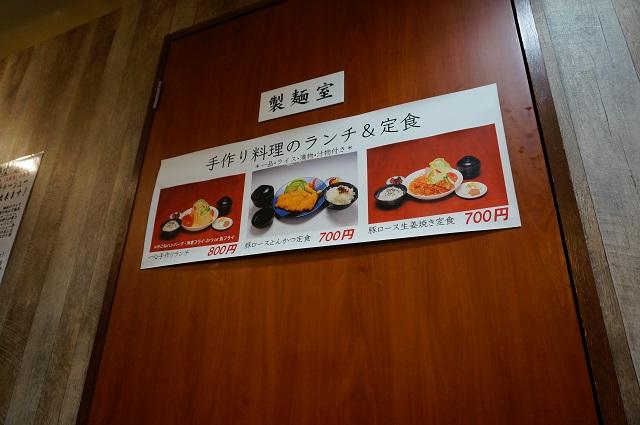 一心の製麺室DSC03012