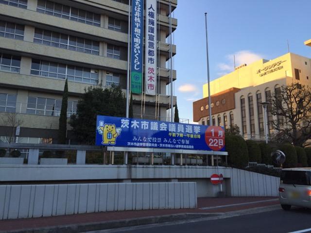 茨木市議会選挙IMG_5156