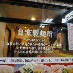 一心の製麺所外からDSC03019
