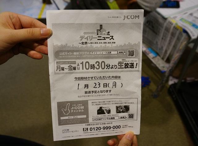 HUB茨木中島さんの様子メディア取材DSC03783