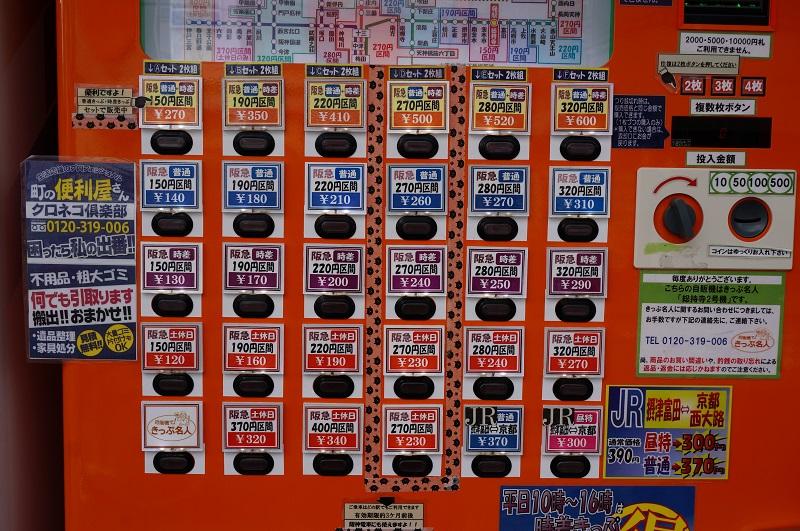 阪急総持寺駅前きっぷ名人購入ボタンDSC03368