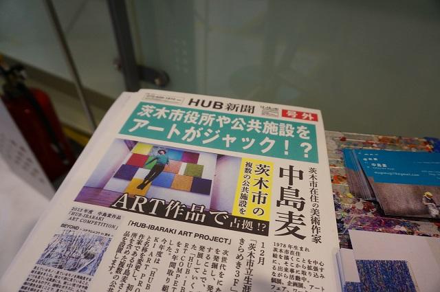 中島麦さんHUBIBARAKIお知らせDSC03698