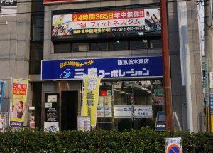 三島コーポレーションDSC03622