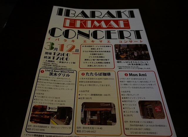 茨木駅前コンサートパンフDSC04646