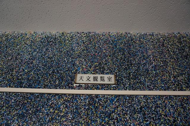 プラネタリウム天井と壁部分DSC04508