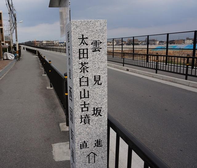 雲見坂茶臼山古墳のほうDSC03877
