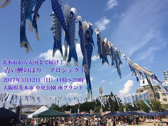 青い鯉のぼりPJIMG_0833