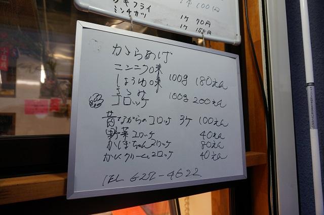 惣菜もみの木コロッケや唐揚げ料金DSC03913