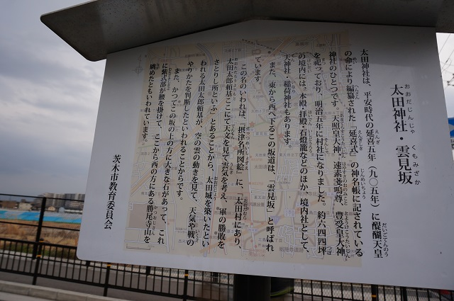太田神社雲見坂看板DSC03875
