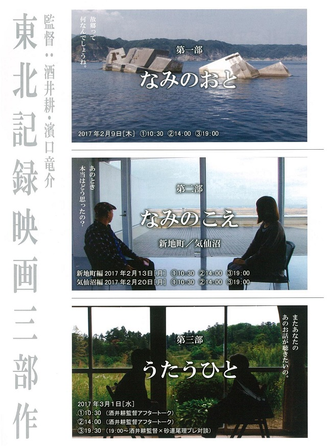 kk東北記録映画三部作フライヤー